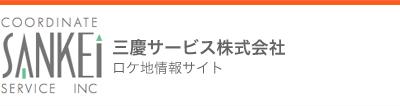 三慶サービス株式会社